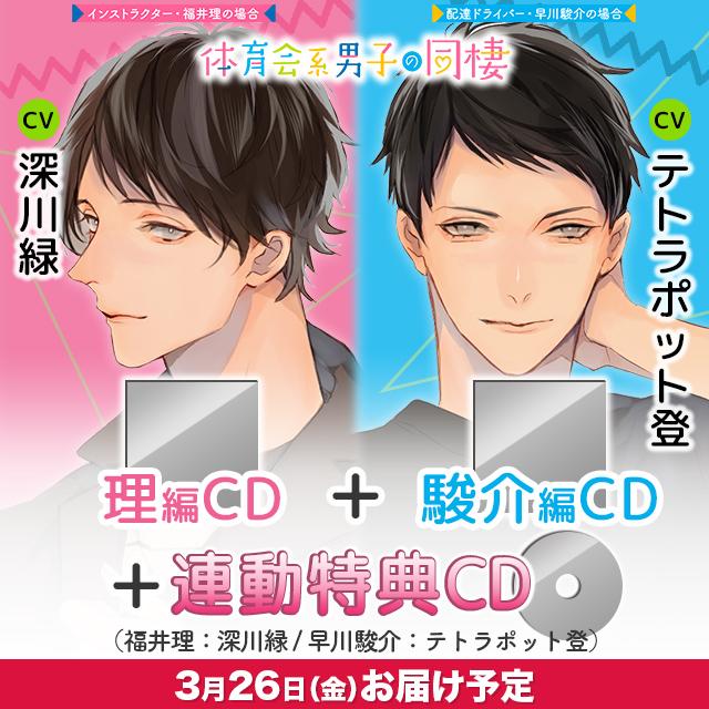 体育会系男子の同棲 理&駿介セット 購入特典CD