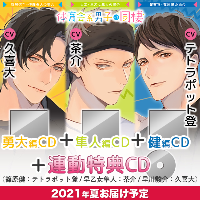 体育会系男子の同棲 勇大・隼人・健セット 購入特典CD