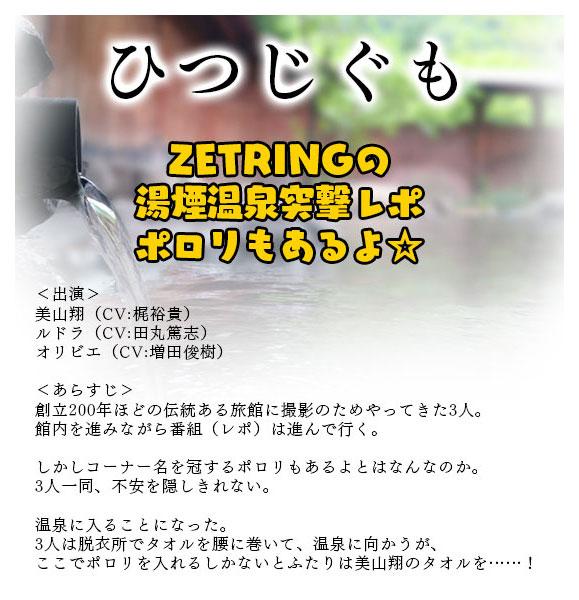 ドラマCD「ZETRINGの湯煙温泉突撃レポ ポロリもあるよ☆」