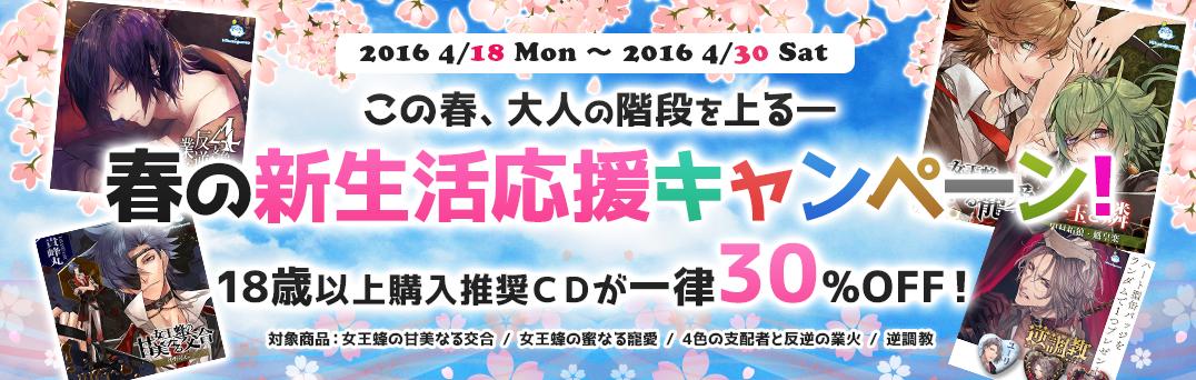 2016春の新生活応援キャンペーン