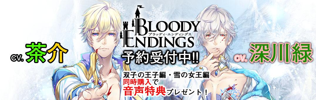 茶介、深川緑出演「Bloody Endings」双子の王子&雪の女王のご購入で特典CDがついてくる!