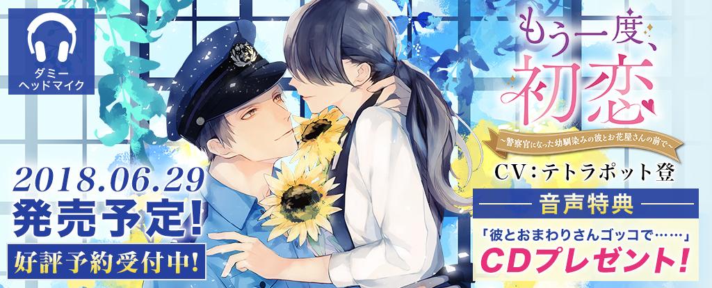 もう一度、初恋 ~警察官になった幼馴染みの彼とお花屋さんの前で~(CV: テトラポット登)※オリ特あり 予約受付中