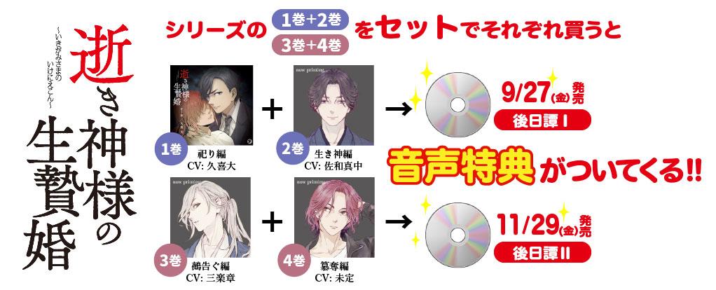 オリジナル特典CD付★「逝き神様の生贄婚」久喜大、佐和真中、三楽章が出演する