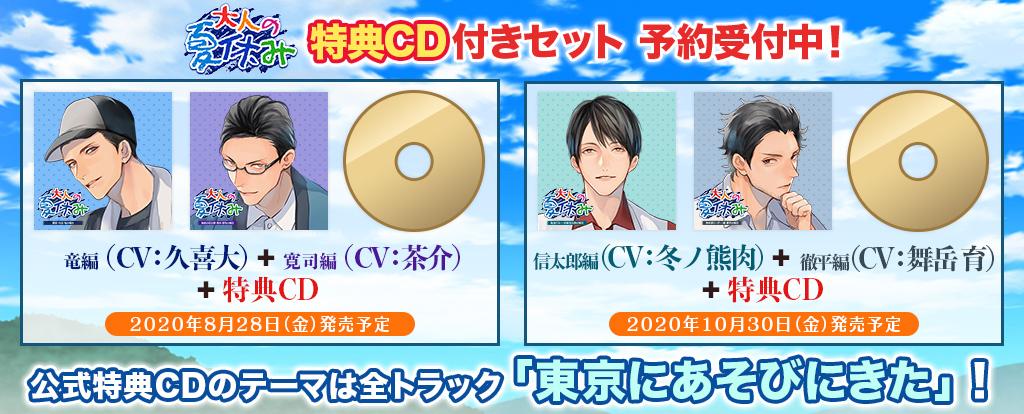 久喜大・茶介・冬ノ熊肉・舞岳育出演「大人の夏休み」購入で特典CDがついてくる!