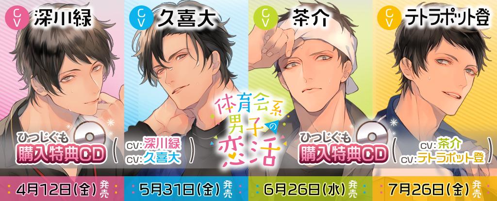 深緑力・久喜大・茶介・テトラポット登出演「体育会系男子の恋活」購入で特典CDがついてくる!