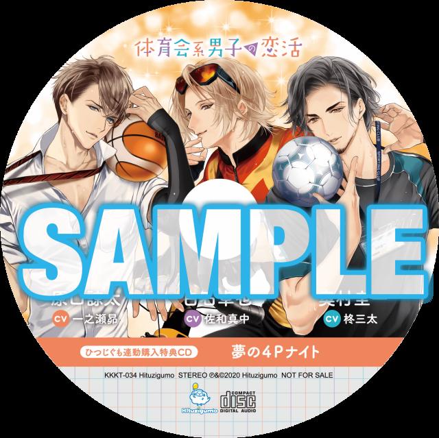 体育会系男子の恋活セット4P購入特典CD