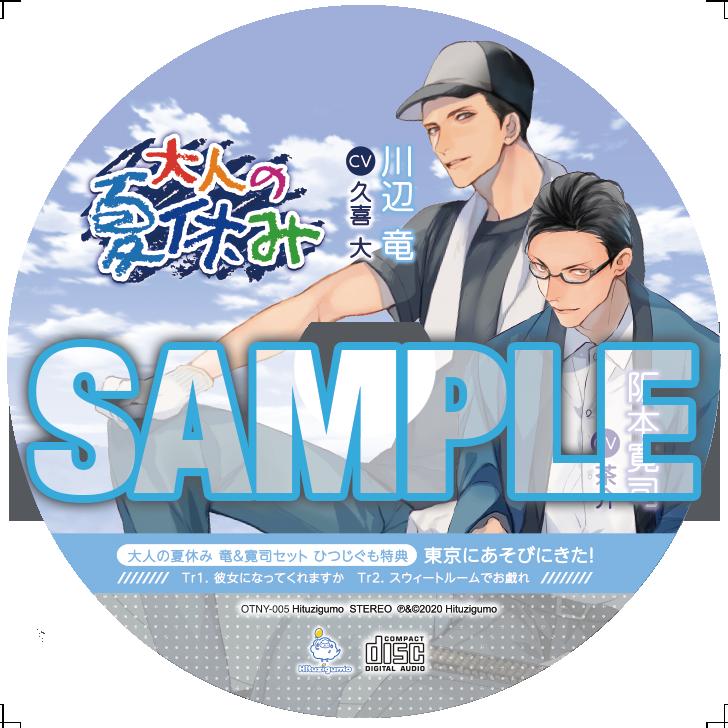 大人の夏休み 竜&寛司セット購入特典CD