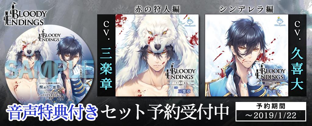 三楽章、久喜大出演「Bloody Endings」赤の狩人編&シンデレラ編のご購入で特典CDがついてくる!